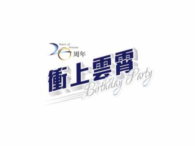Birthday Party_Logo